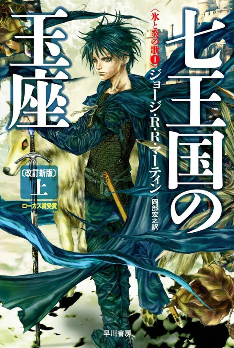 Best Book Cover In Japan : Japanese game of thrones manga covers graveravens